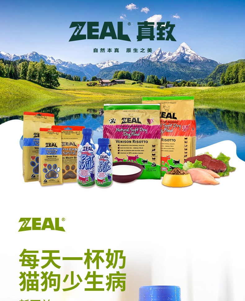 真致Zeal 天然鲜牛乳犬猫专用零食 380ml*6 新西兰进口
