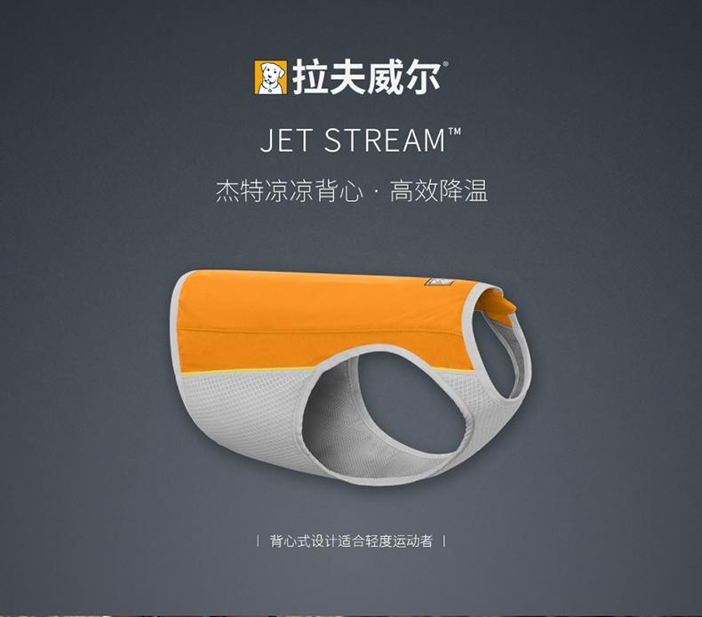 拉夫威尔 杰特凉凉背心( Jet steam)