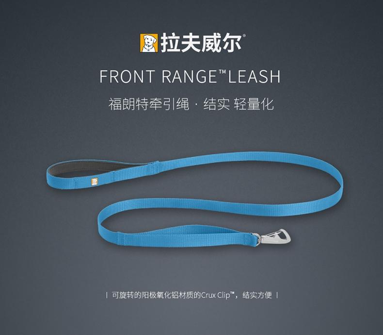 拉夫威尔 福朗特牵引绳(Front Range Leash)