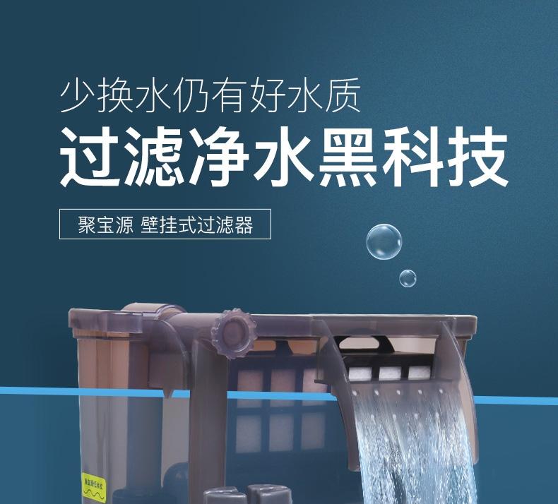聚宝源 壁挂式过滤器 J1-750