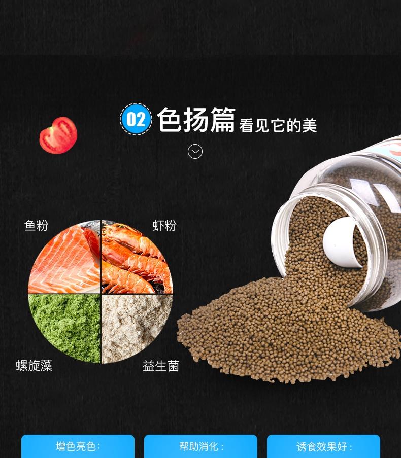 聚宝源 锦鲤金鱼通用鱼粮育成2mm颗粒 500g
