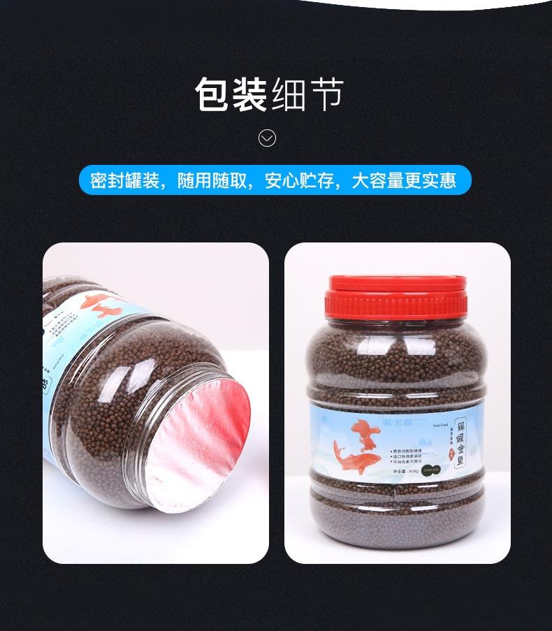 聚宝源 锦鲤金鱼通用鱼粮育成2mm颗粒 1500g