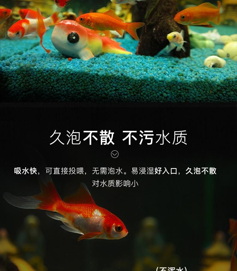 聚宝源 锦鲤金鱼通用鱼粮育成4mm颗粒 1500g