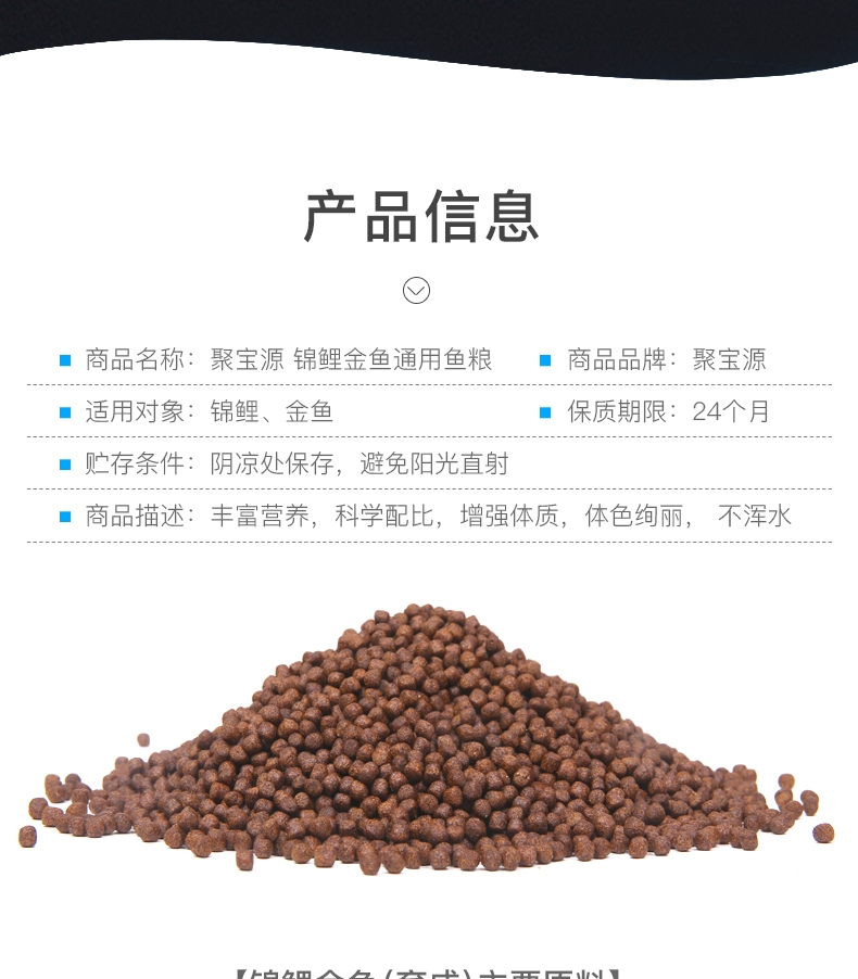 聚宝源 锦鲤金鱼通用鱼粮色扬2mm颗粒 1500g