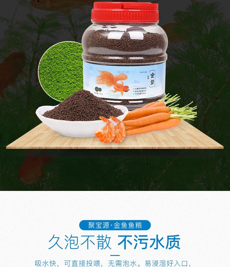 聚宝源 金鱼鱼粮3mm颗粒 1000g