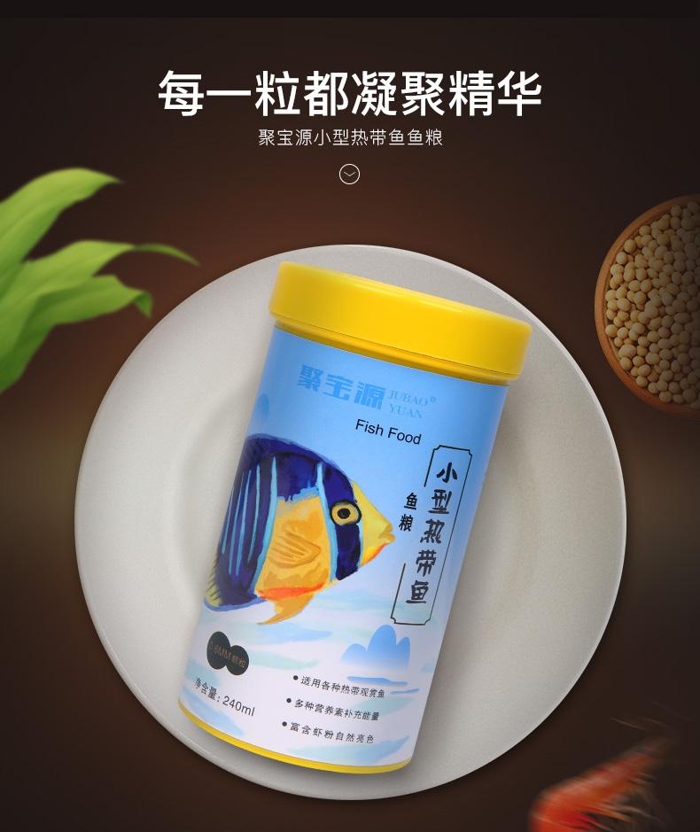 聚宝源 小型鱼热带鱼鱼粮0.6mm颗粒 240ml