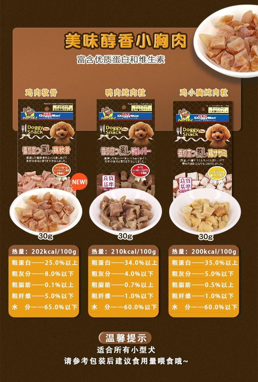 日本多格漫Doggyman 鸭肉醇香纯肉粒 30g