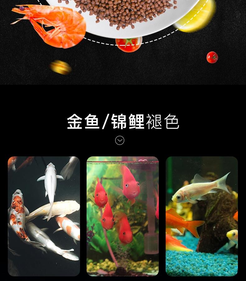 聚宝源 锦鲤金鱼通用鱼粮育成2mm颗粒 150g