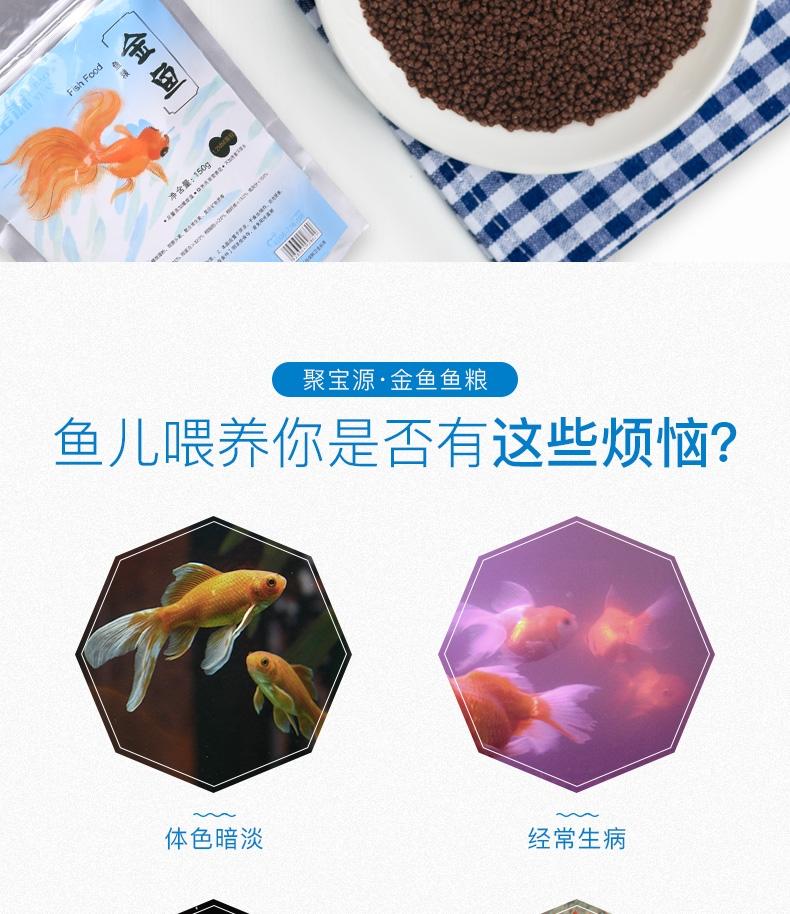 聚宝源 金鱼鱼粮1.2mm颗粒 150g