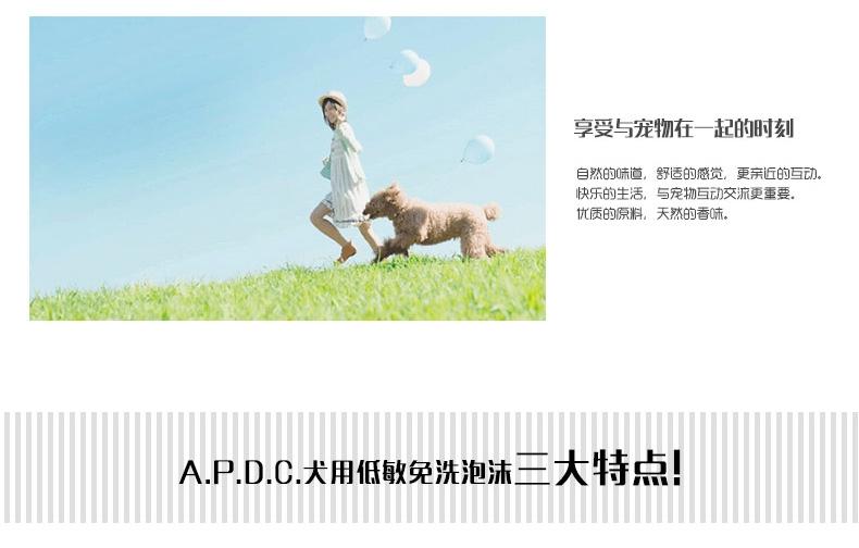APDC 低敏免洗泡沫 200ml 狗狗免洗泡沫香波
