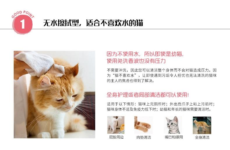 日本APDC 泡泡猫免洗香波 原味 180ml