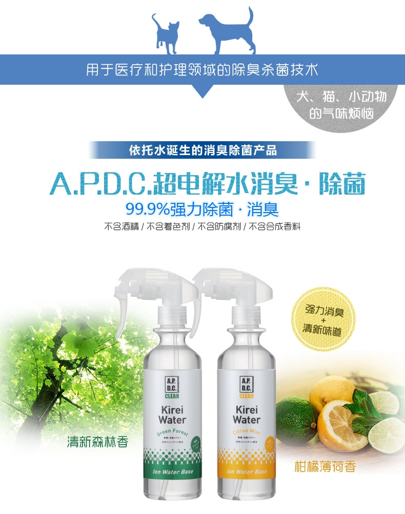 日本APDC 电解漂漂水家居宠物除菌消臭清新喷雾300ml