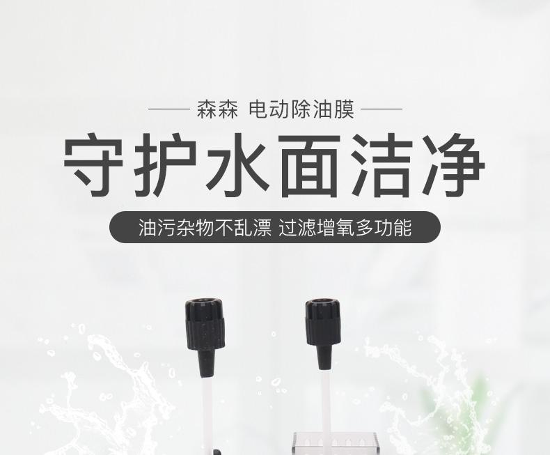 森森 电动除油膜JY-02
