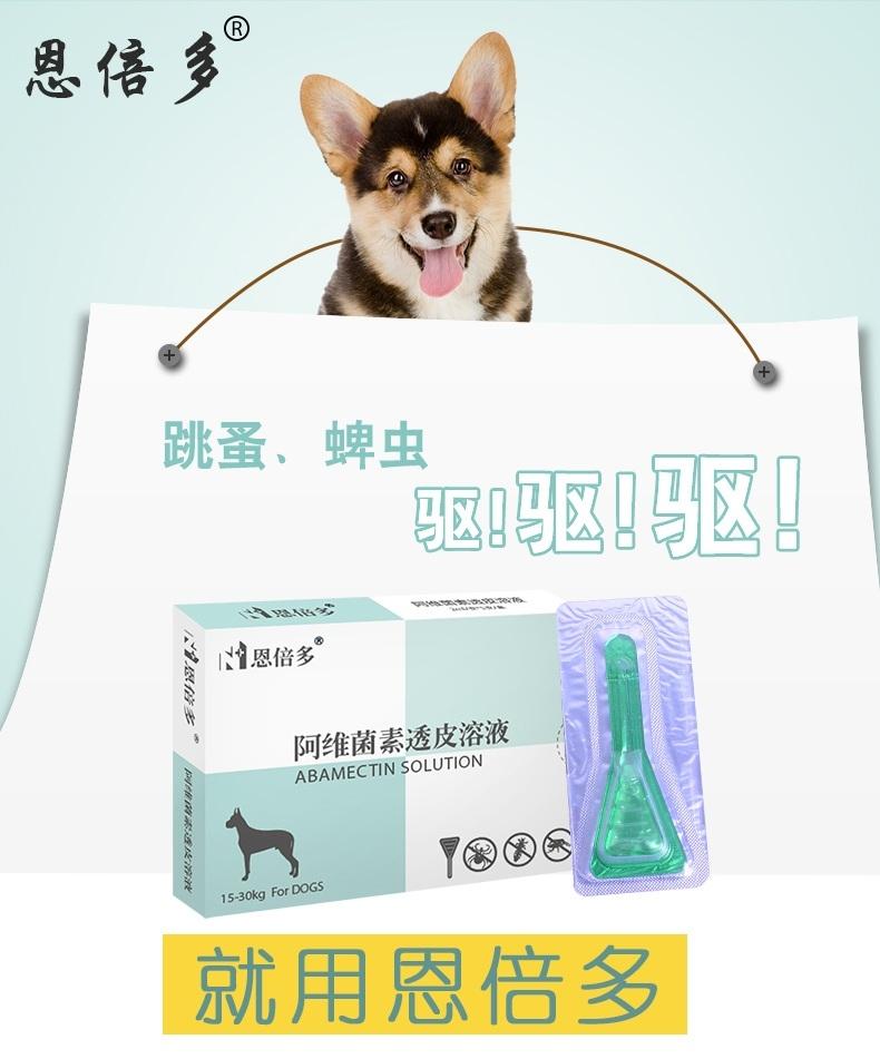 恩倍多 宜滴净 15kg-30kg犬用体外除虫滴剂 2ml