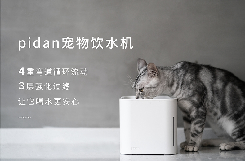 pidan 宠物电动饮水机 PD2450W