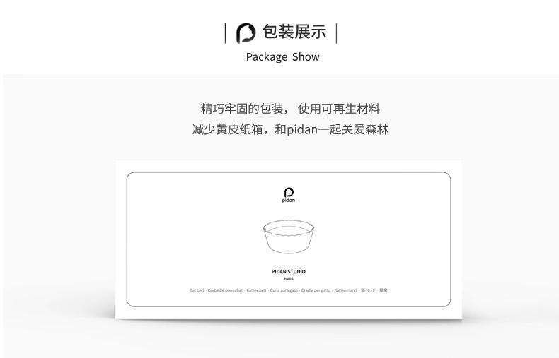 Pidan 蓬松温暖蛋挞猫窝 四季可用