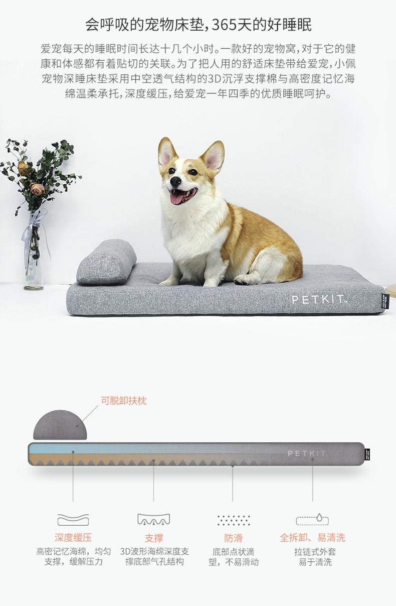 小佩Petkit 四季深睡床垫宠物用品小型中型大型犬冬季保暖狗狗用品