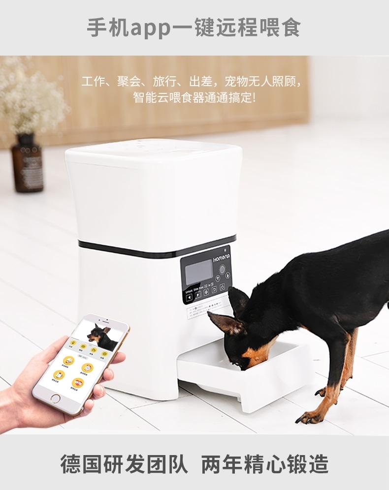 霍曼Homerun 宠物智能自动喂食器定时定量猫狗通用远程喂食