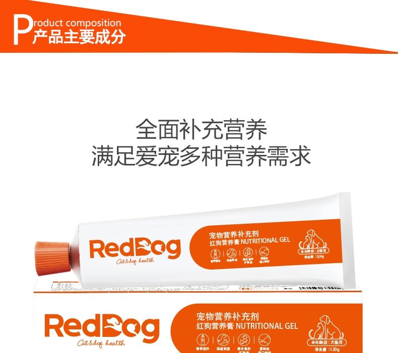 红狗RedDog 犬猫通用综合营养膏 120g 多效补充