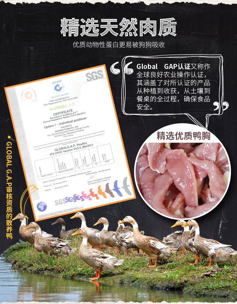 麦富迪 北美原野鸭肉干训练奖励狗零食 360g