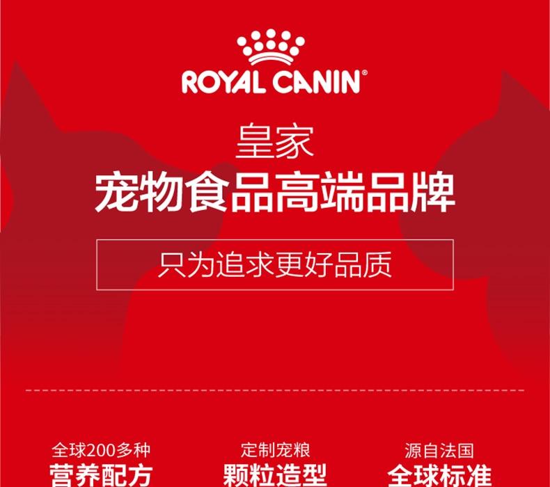 法国皇家ROYAL CANIN 小型犬成犬粮8岁以上老年犬粮 2kg