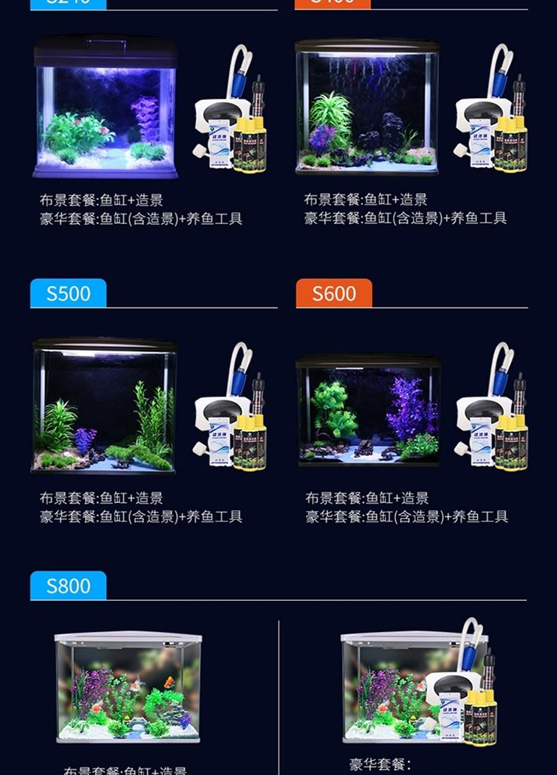聚宝源 H400鱼缸