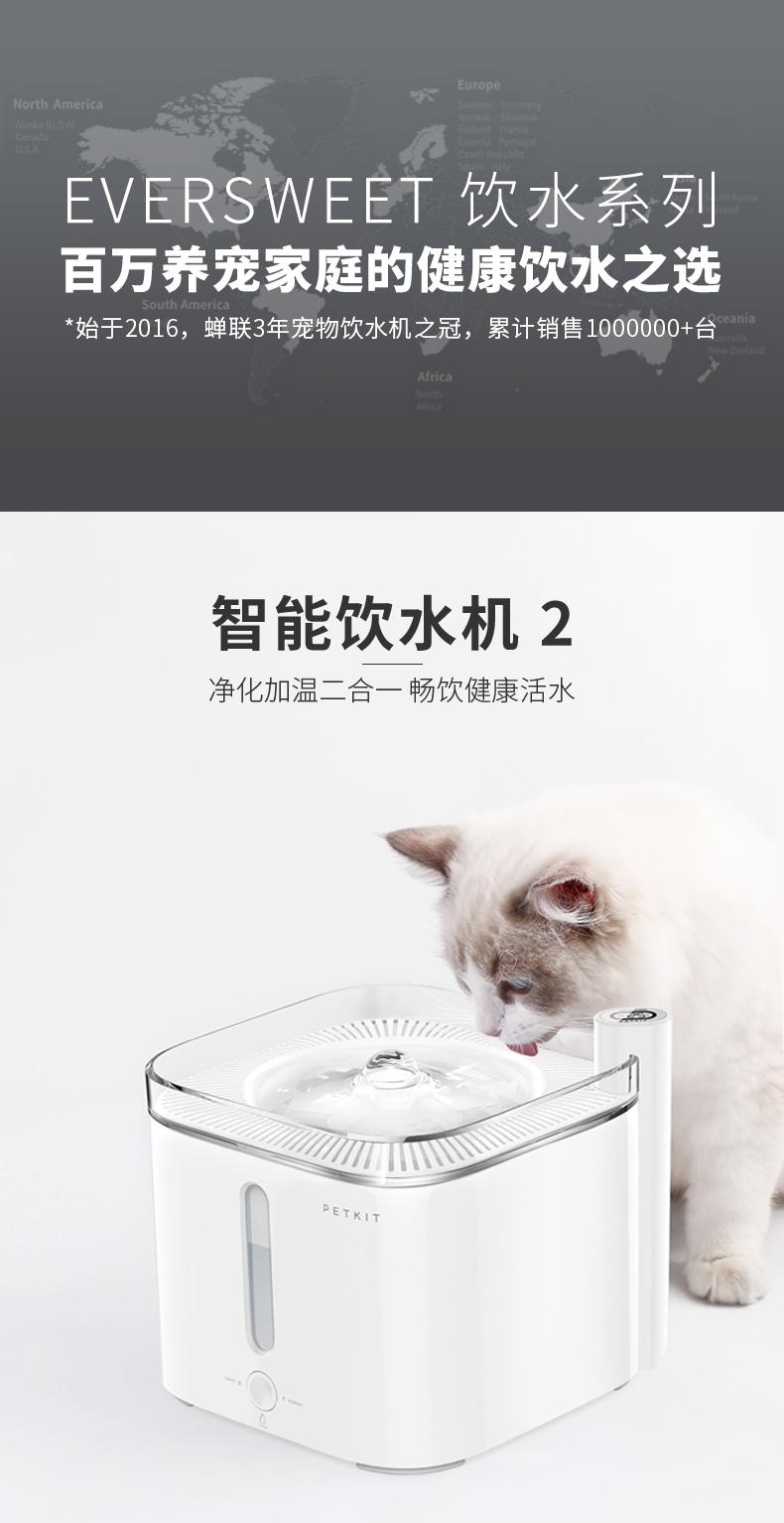小佩Petkit  宠物智能饮水机二代 净化加温二合一