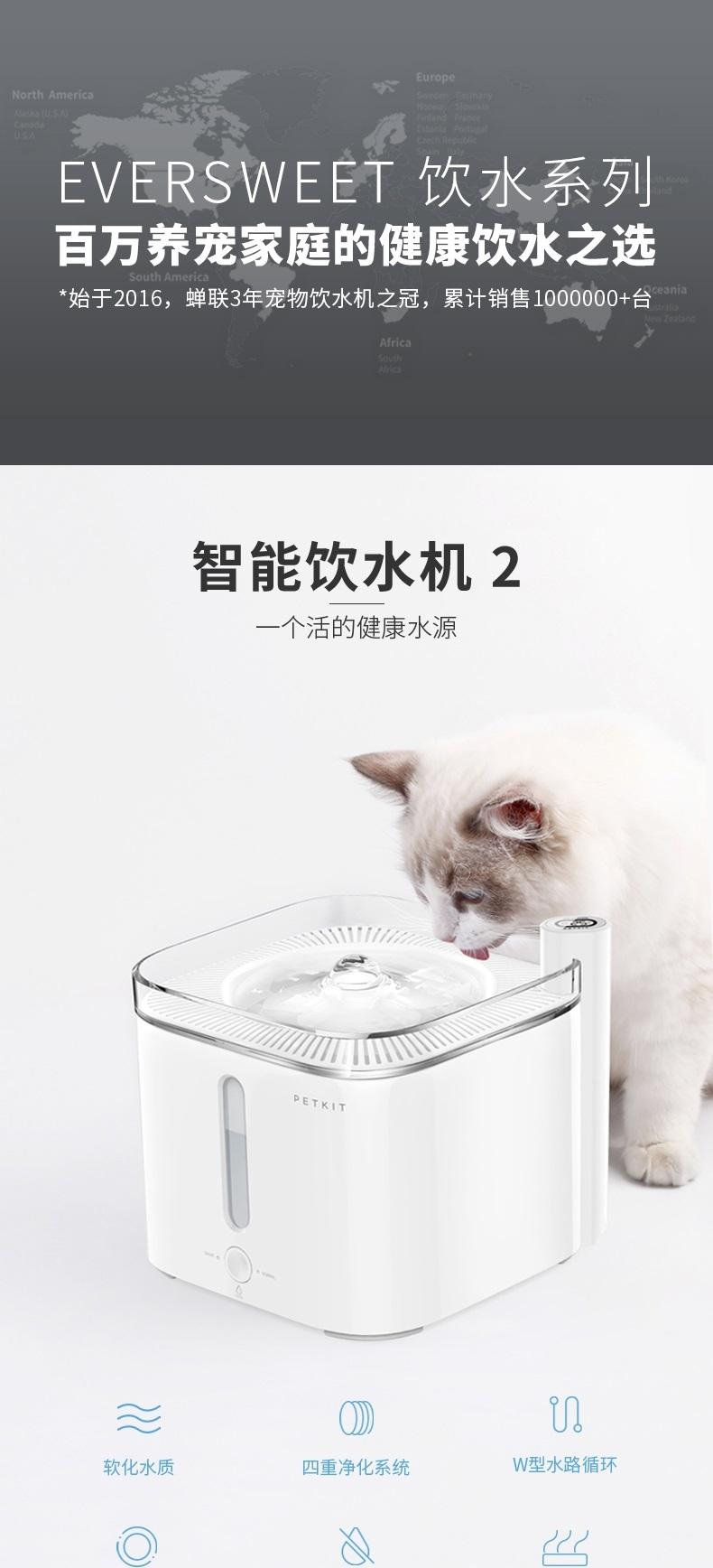 小佩Petkit 宠物智能饮水机二代  净化加温二合一 犬猫通用