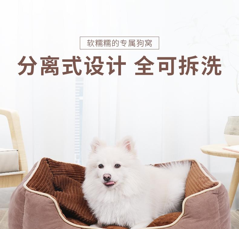 怡亲Yoken  狗用咖啡宠物柔暖窝 窝垫分离