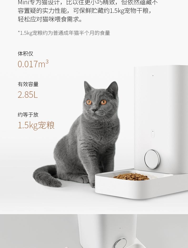 小佩 智能自动喂食器mini
