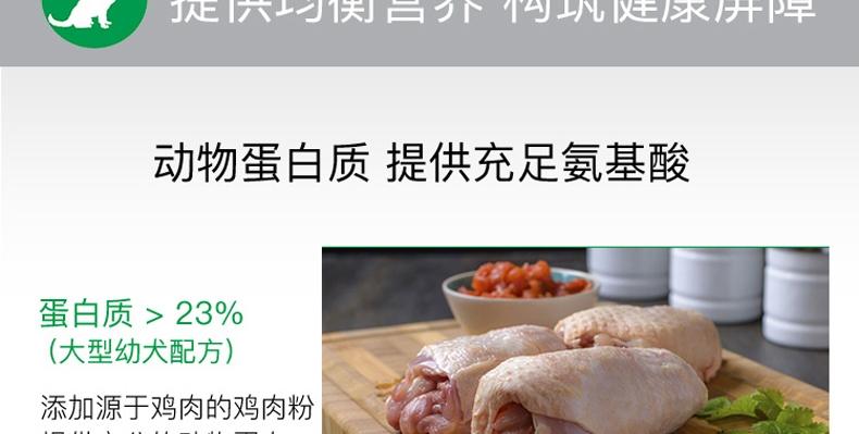 爱慕思 鸡肉口味大型犬幼犬专用犬粮 2kg *2包