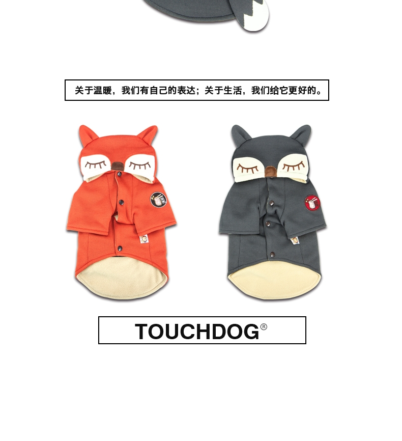 Touchdog它它 新款宠物衣服狐狸装可爱狗衣服泰迪雪纳瑞冬季厚衣服