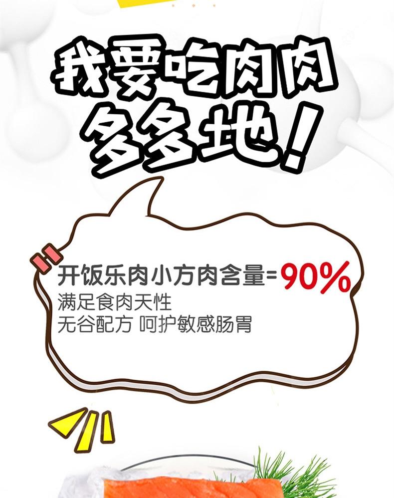 开饭乐 无谷肉小方鸭肉牛肉胡萝卜全期犬湿粮190g 90%含肉量