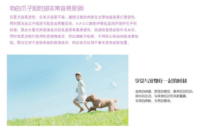APDC 犬用脚垫护理乳125ml 狗狗足部护理乳