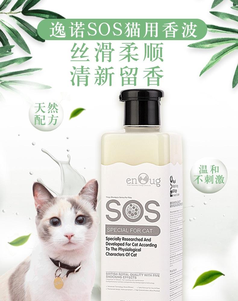 逸诺SOS 可可脂马油香波沐浴露 365ml 短毛猫专用香波