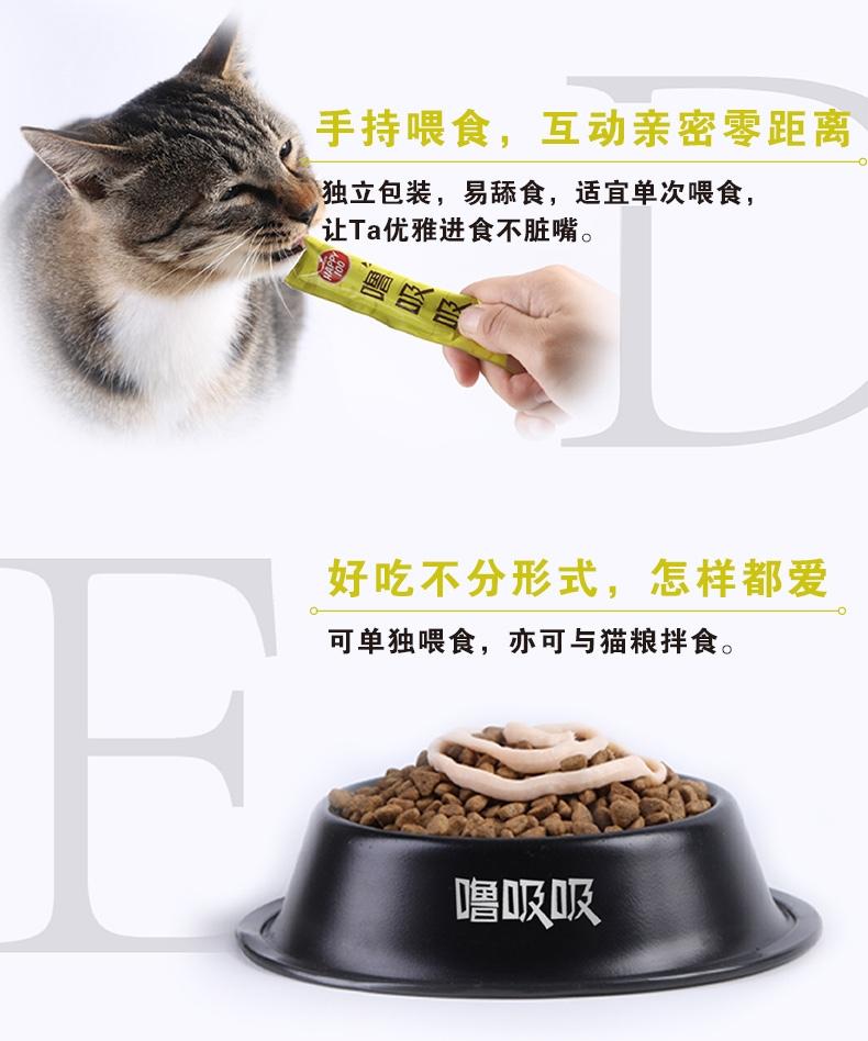 顽皮Wanpy Happy100噜吸吸鸡肉配方猫条零食 70g