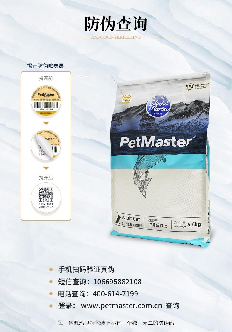 佩玛思特 冰川系列鱼肉鸡肉成猫粮 6.5kg 35%粗蛋白质