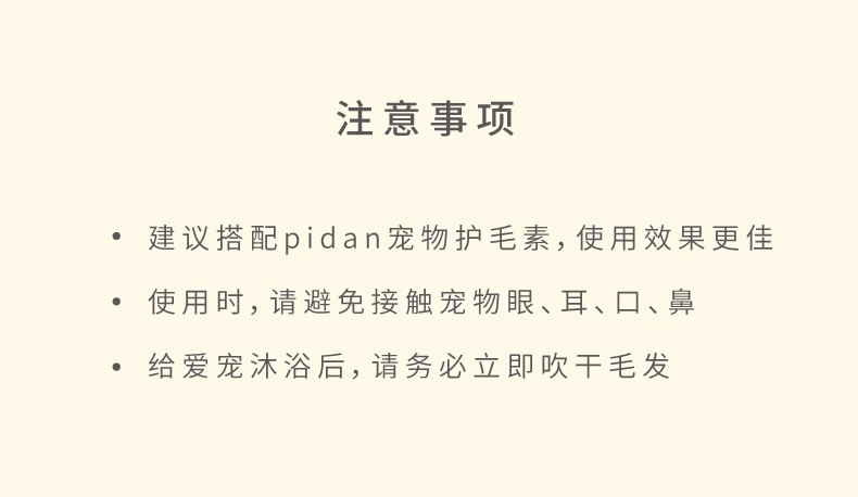 pidan 猫用减缓皮层老化香波 200ml 添加天然植物油
