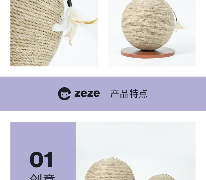 ZEZE 地球仪式猫抓球 含趣味配件   装饰、磨爪一步到位