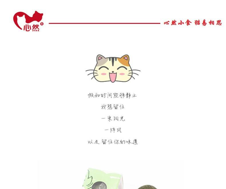 心然 猫猫薄荷棒棒糖(单球)1支