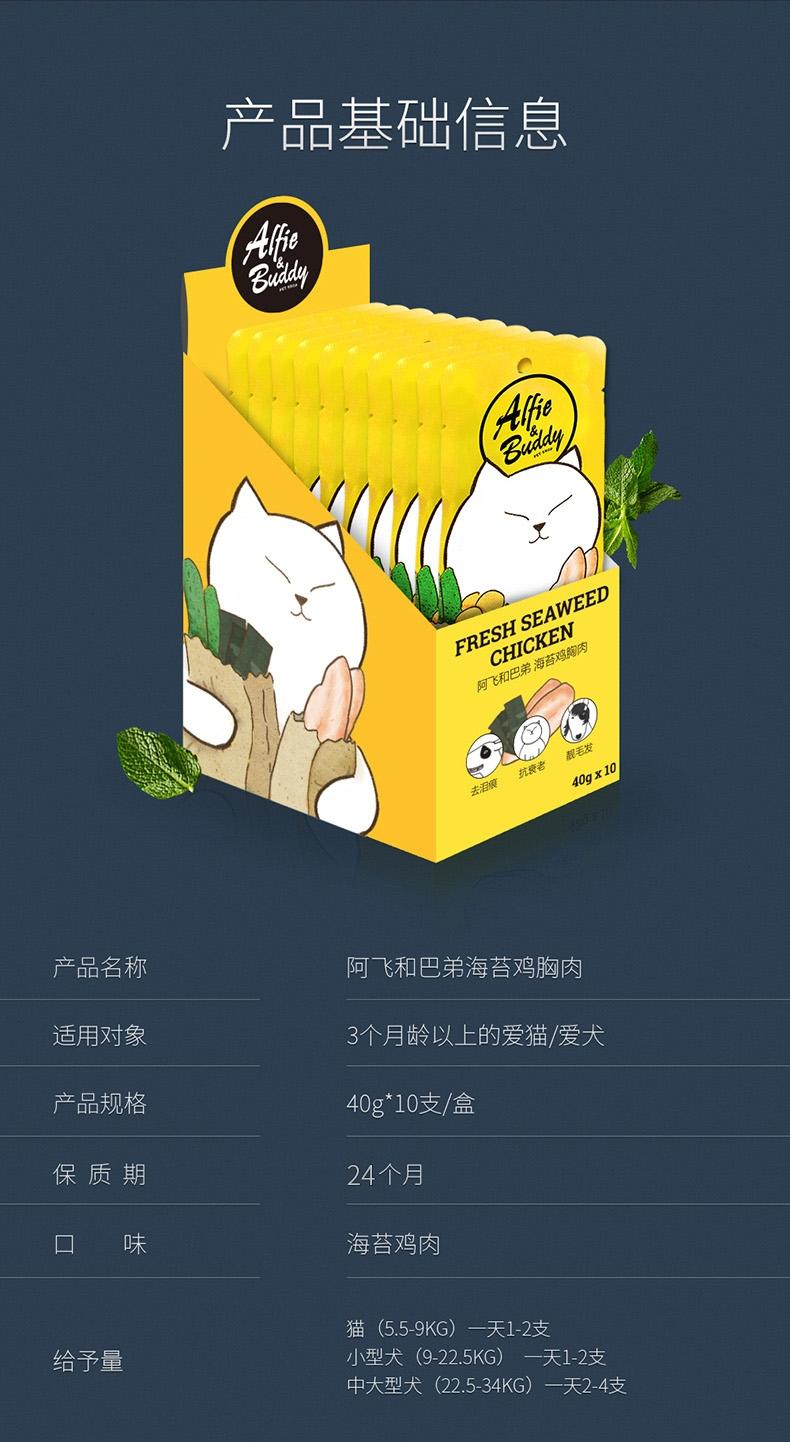阿飞和巴弟 海苔煮鸡胸肉犬猫通用零食 400g