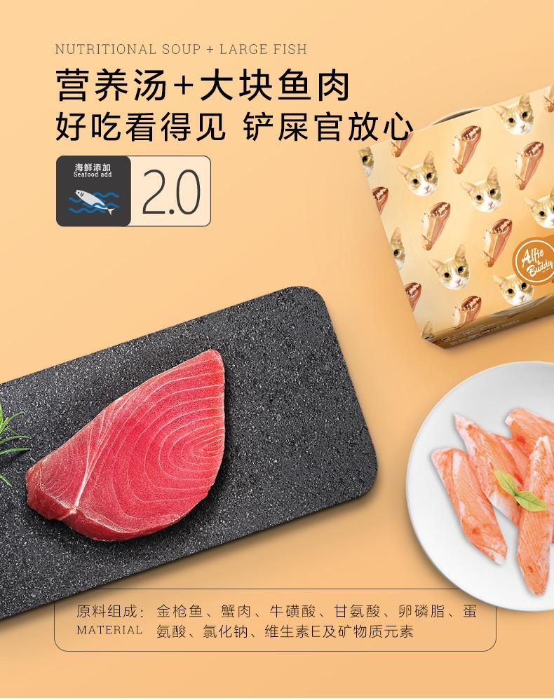 阿飞和巴弟 纯肉系列金枪鱼蟹肉猫罐头 80g*6罐