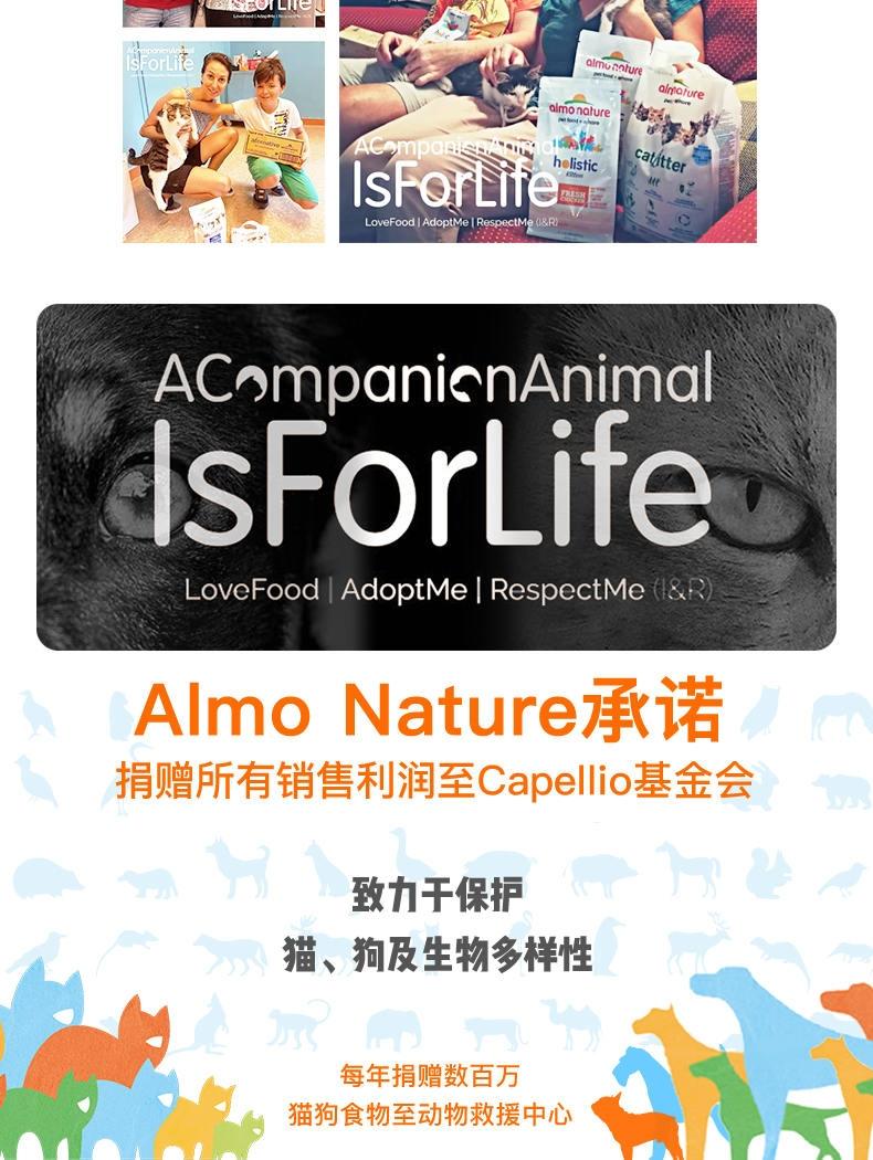 Almo Nature 天然系列鸡腿猫罐头 70g
