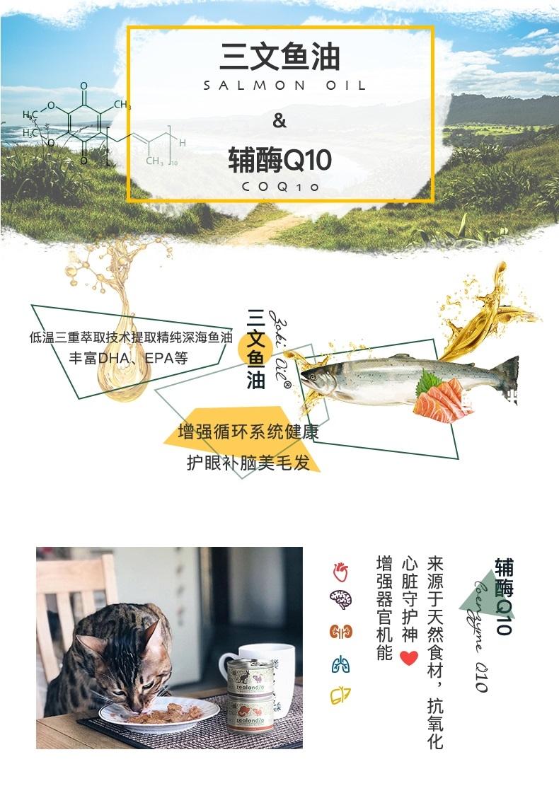 希兰蒂zealandia 三文鱼猫罐头 90g 猫湿粮 新西兰原装进口