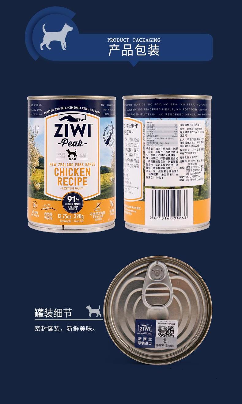 滋益巅峰Ziwi peak 无谷牛肉主食狗罐头 390g 91%肉含量 新西兰进口