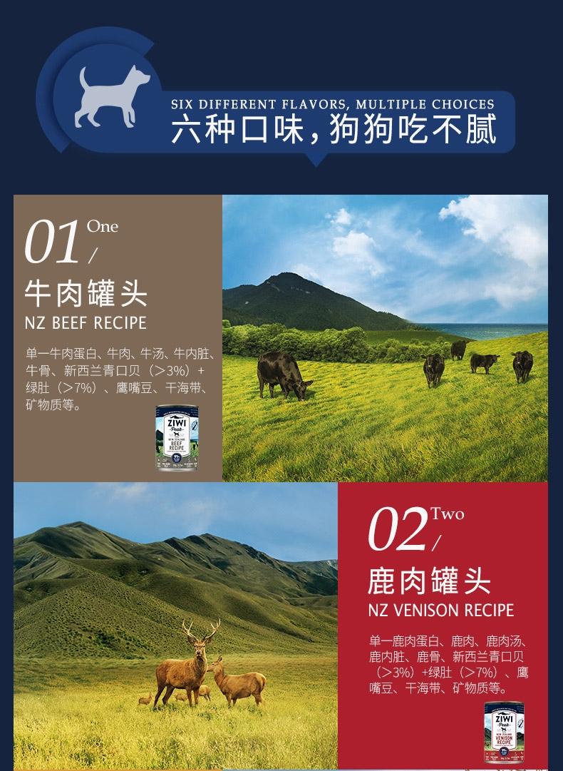 滋益巅峰Ziwi peak 马鲛鱼羊肉狗罐头 390g 新西兰进口