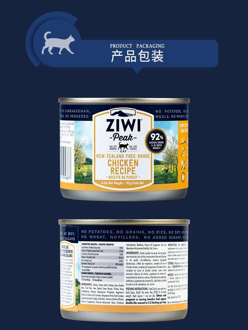滋益巅峰Ziwi peak 牛肉猫罐头 185g 新西兰进口