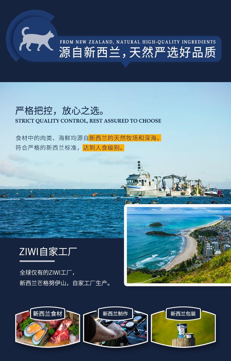 滋益巅峰Ziwi peak 马鲛鱼羊肉猫罐头185g 新西兰进口
