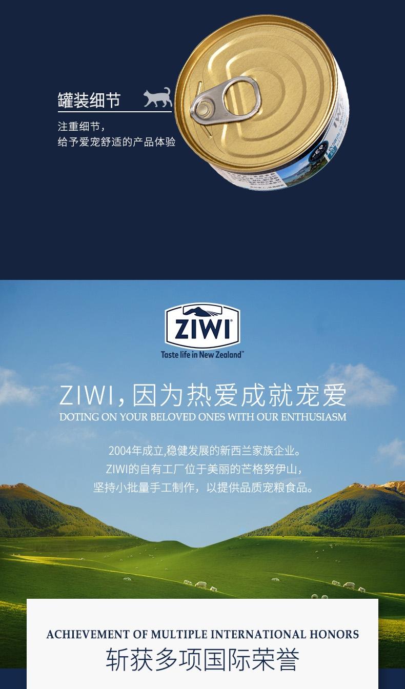 滋益巅峰Ziwi peak 马鲛鱼羊肉猫罐头85g*6罐
