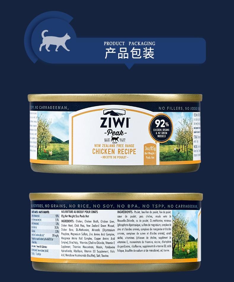 滋益巅峰Ziwi peak 鸡肉猫罐头 85g 新西兰进口